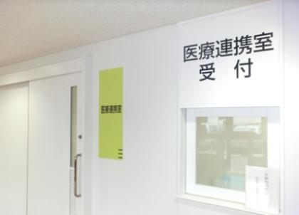 医療連携室受付